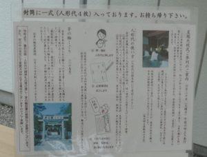 夏越大祓 玉村八幡宮