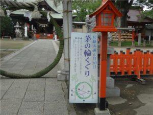 夏越大祓式 総社神社