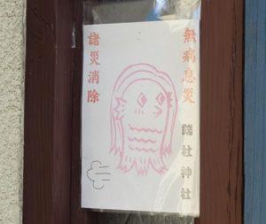 夏越大祓 総社神社