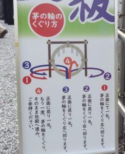 咲前神社 夏越大祓式 茅の輪くぐり