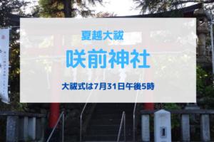 夏越大祓式 茅の輪くぐり 咲前神社