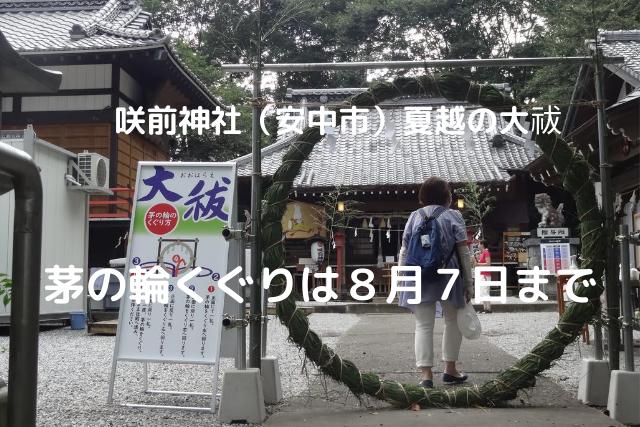 咲前神社 夏越大祓 茅の輪くぐり