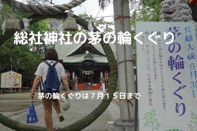 夏越大祓 茅の輪くぐり 総社神社
