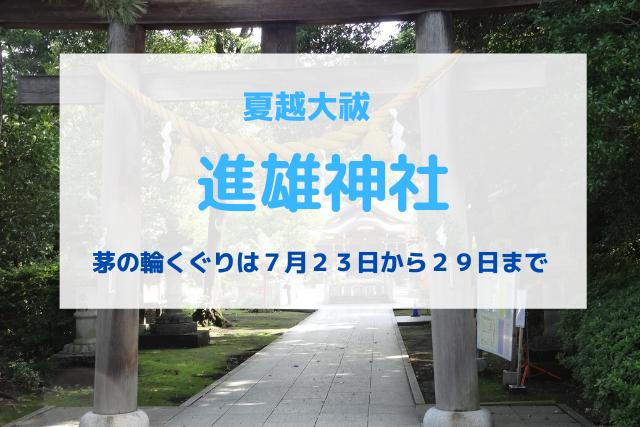 夏越大祓 茅の輪くぐり 進雄神社