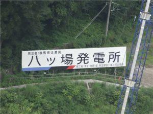 八ッ場ダム 八ッ場発電所