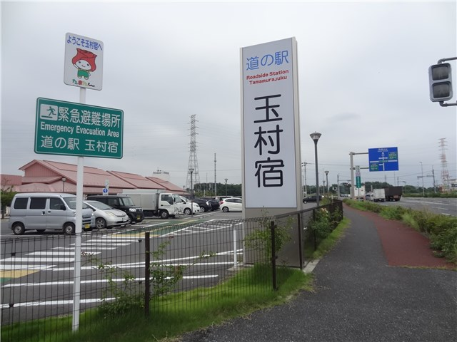 道の駅玉村宿