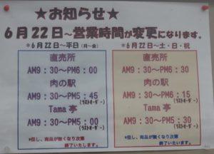 道の駅玉村宿 営業時間