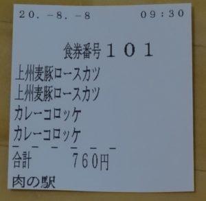 道の駅玉村宿 カレーコロッケ