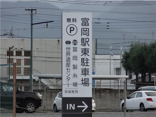富岡製糸場、 富岡駅東無料駐車場、