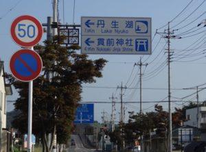 富岡製糸場 無料駐車場 富岡駅東無料駐車場