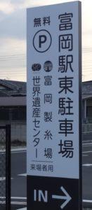 富岡製糸場 富岡駅東無料駐車場