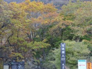 覚満渕 赤城山の紅葉