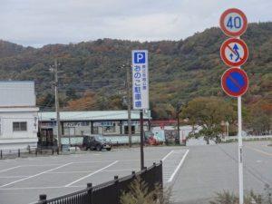 赤城山 紅葉 おのこ駐車場