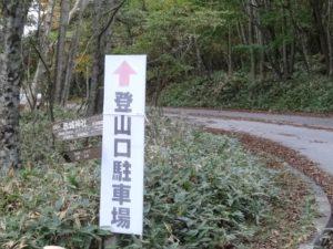 赤城山 紅葉