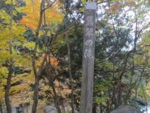 照葉峡 紅葉 散策コース