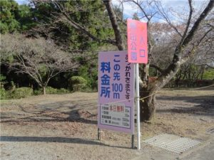 桜山公園 紅葉 駐車場