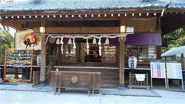 咲前神社 初詣