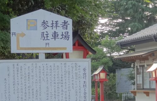 駐車場 倉賀野神社