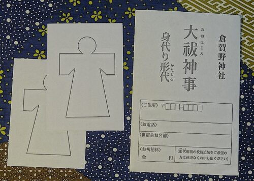 形代 倉賀野神社