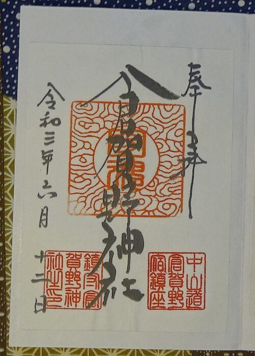 御朱印 倉賀野神社