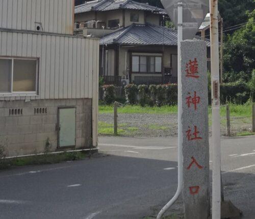 蓮神社入口