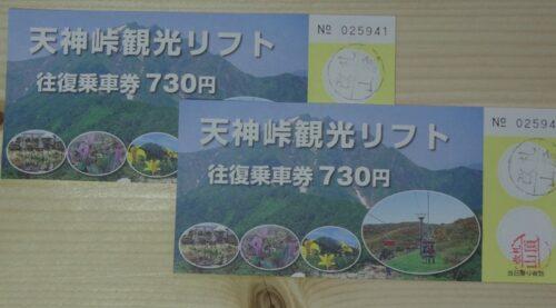 天神峠観光リフト